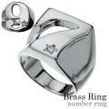 ナンバー リング ブラス [真鍮] 数字 指輪 スター