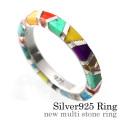 【刻印可能】マルチストーン リング シルバー アクセサリー 指輪 [シルバーリング] ラッピング無料