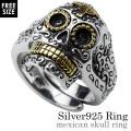 メキシカン スカル リング シルバー 真鍮 指輪 [シルバーリング] 送料無料