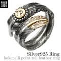 ココペリポイントロール フェザー リング シルバー 真鍮 指輪 [シルバーリング]