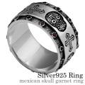 【刻印可能】メキシカン スカル ガーネット リング シルバー アクセサリー 指輪 [シルバーリング] 送料無料