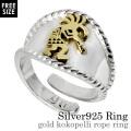 ゴールドココペリロープ リング シルバー 真鍮 指輪 [シルバーリング] 送料無料