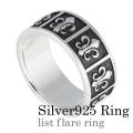 【刻印可能】リストフレア リング シルバー アクセサリー 指輪 [シルバーリング]