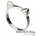 キャット イヤー リング  リング シルバー メンズ 猫 猫耳 指輪 [シルバーリング] ラッピング無料 クリスマス プレゼント ギフト