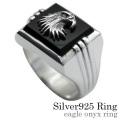 イーグルオニキス リング シルバー アクセサリー 指輪 [シルバーリング] 送料無料