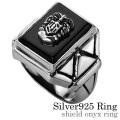 シールドオニキス リング シルバー アクセサリー 指輪 [シルバーリング] 送料無料