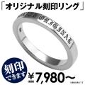 【刻印ができる リング !】オリジナルシンプル リング シルバー 誕生日 記念日 ペア リング 指輪 [シルバーリング] 送料無料