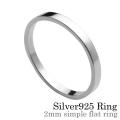 【2mm幅】シンプル平打ち リング シルバー アクセサリー 指輪 [シルバーリング]