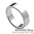 【刻印可能】【6mm幅】シンプル平打ち リング シルバー アクセサリー 指輪 [シルバーリング] ラッピング無料 送料無料