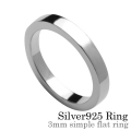 【刻印可能】【3mm幅】シンプル平打ち リング シルバー アクセサリー 指輪 [シルバーリング]