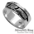 フェザー平打ち リング シルバー アクセサリー 指輪 [シルバーリング] ラッピング無料 送料無料