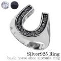 ベーシックホースシュー ジルコニア リング シルバー アクセサリー 指輪 [シルバーリング] 送料無料
