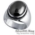ビッグヘマタイト リング シルバー アクセサリー 指輪 [シルバーリング]