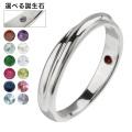【単品販売】 誕生石 インフィニティ リング ペアリング シルバー アクセサリー 指輪 [シルバーリング] 送料無料