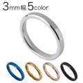 【刻印可能】【3mm幅】カラースチール リング ブルー ブラック シルバー ゴールド ステンレススチール シンプル 青色 メンズ レディース アクセサリー 指輪 [ステンレスリング]