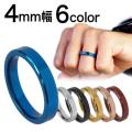 【刻印可能】【4mm幅】カラースチール リング ブルー ブラック シルバー ゴールド ステンレススチール シンプル 青色 メンズ レディース アクセサリー 指輪 [ステンレスリング]