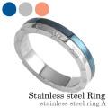 【刻印可能】ステンレススチール リング A (ブルー) ローマ数字 ステンレススチール アクセサリー 指輪 [ステンレスリング]