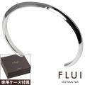 FLUI (フルイ) ブランド リップル バングル シンプル メンズ アクセサリー CULTURAL FLUI カルトラルフルイ [シルバーブレスレット] 送料無料
