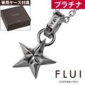 FLUI (フルイ) ブランド プラチナ エッジ スター ペンダント メンズ 星 アクセサリー CULTURAL FLUI カルトラルフルイ 送料無料