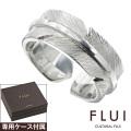 FLUI (フルイ) ブランド ハンドクラフト フェザー リング メンズ アクセサリー 羽根 ハンドメイド CULTURAL FLUI カルトラルフルイ [シルバーリング]