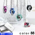 color88 ブランド ダブル リング カラーメッセージ ペンダント 全5色 ケース&チェーン付 ネックレス [ステンレスペンダント]