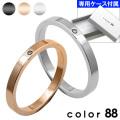 【ペア販売】color88 ブランド ダイヤモンドカラースチール ペア リング 指輪 [ステンレスリング] [ダイヤモンド] 送料無料