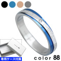 【単品販売】color88 ブランド カラースパイラルスチール リング (ブラック・シルバー・ブルー・ピンクゴールド) ケース付 ブランド 指輪 [ステンレスリング] 送料無料