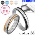 【ペア販売】color88 ブランド カラースパイラルスチール ペア リング 刻印無料 ブランド 指輪 [ステンレスリング] 送料無料
