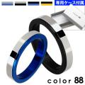 【ペア販売】【刻印無料】color88 ブランド ニューマインドカラー ペア リング 刻印可能 メンズ 指輪 ペア ブランド 指輪 [ステンレスリング] 送料無料