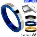 【刻印可能】color88 ブランド ニューマインドカラー リング メンズ 指輪 ペア ブランド 指輪 [ステンレスリング] ラッピング無料