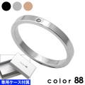 color88 ブランド ダイヤモンドカラースチール リング ブラックシルバーピンク ケース付 ブランド 指輪 [ステンレスリング] 送料無料
