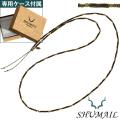 SHUMAIL (シュメール) ブランド ツイストビーズロング ネックレス