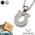 SHUMAIL (シュメール) ブランド ジルコニア ホースシュー ペンダント ネックレス メンズ [シルバーペンダント] 送料無料