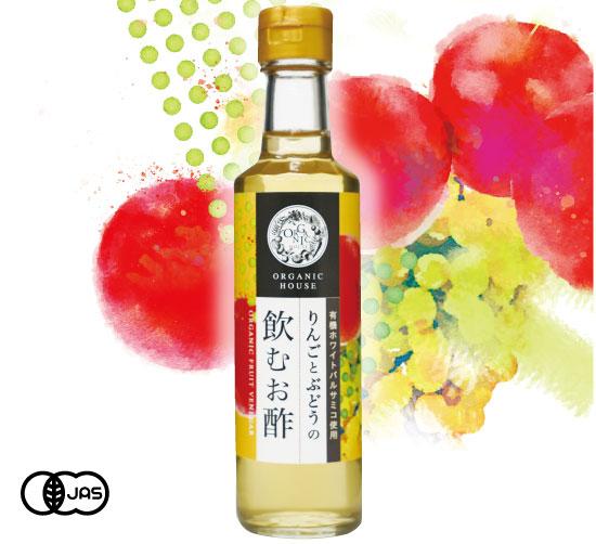 有機ホワイトバルサミコ使用「りんごとぶどうの飲むお酢」[200ml]ORGANIC HOUSE【常温便】