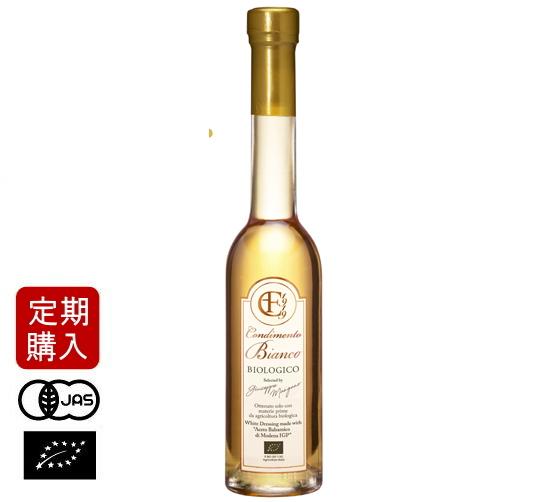 【定期購入】有機JAS認証 ホワイトコンディメント・ビオ (オーガニック ホワイトバルサミコ)イタリア産[250ml]【常温便】