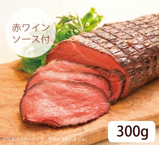 サーロインローストビーフ(オーストラリア産 グラスフェッド ハーブ牛使用)[300g]【冷蔵便】