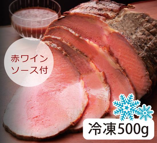 【冷凍発送】【送料無料】サーロインローストビーフ(オーストラリア産 グラスフェッド ハーブ牛使用)[500g]【冷凍便】