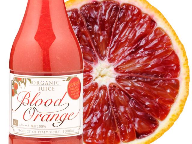 有機JAS認証 シチリア産ブラッドオレンジジュース ストレート 果汁100% 1000ml <冷凍>