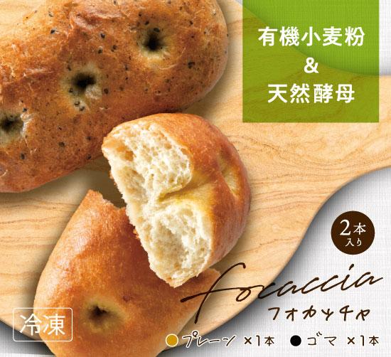 天然酵母・有機小麦粉使用フォカッチャ(伝統的なイタリアの平焼きパン)【冷凍便】