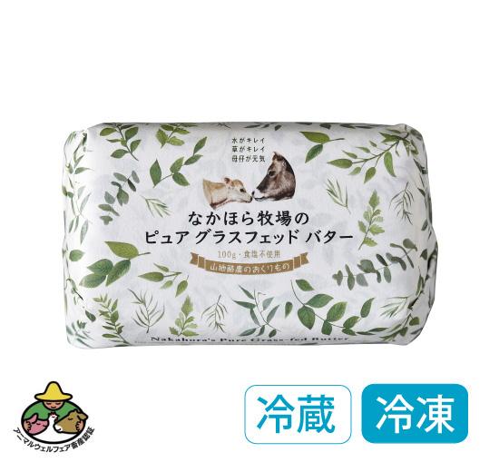 ピュアグラスフェッドバターなかほら牧場(日本産(岩手県:中洞牧場) )[約100g/無塩]《冷蔵便》