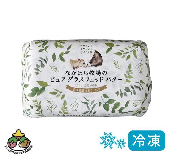 【冷凍発送】ピュアグラスフェッドバターなかほら牧場(日本産(岩手県:中洞牧場) )[約100g/無塩]《冷凍便》