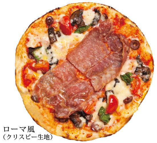 【ローマ風ピザ】「放牧豚のプロシュートのせカプリチョーザ」天然酵母・有機食材使用ピッツァ【冷凍便】