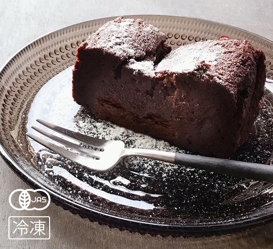 有機JAS認証 大人の濃厚チョコレートケーキ (オーガニック ガトーショコラ)[330g]【冷凍便】