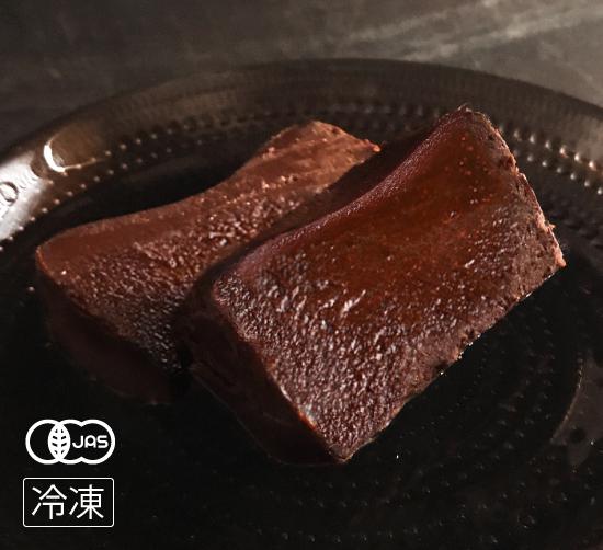 【4月20日前後入荷】有機JAS認証 シルクの舌ざわり チョコレートケーキ (テリーヌ ドゥ ショコラ)[380g]【冷凍便】