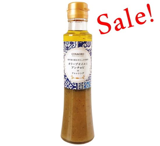 CINAGRO特製 オリーブオイルとアンチョビのドレッシング[200ml]【常温便】