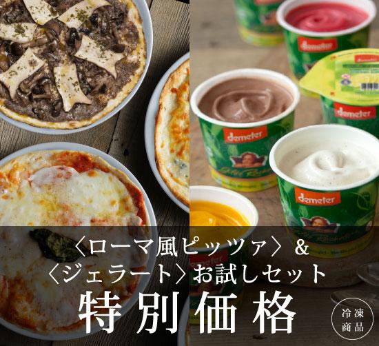 【初回限定】【御一人様3セット限り】お試しローマ風ピザ&ジェラートセット(有機食材使用ピッツァ&オーガニックアイス)セット【冷凍便】