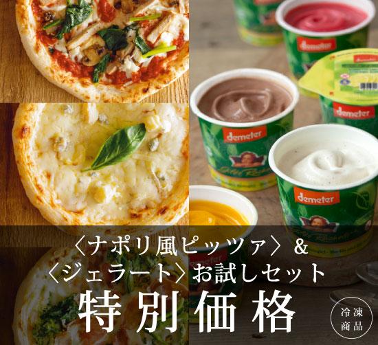 【初回限定】【御一人様3セット限り】お試しナポリ風ピザ&ジェラートセット(有機食材使用ピッツァ&オーガニックアイス)セット【冷凍便】