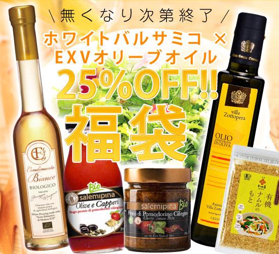 オーガニック 福袋(7アイテム詰め合わせ 福袋 ハッピーバック)【常温便】