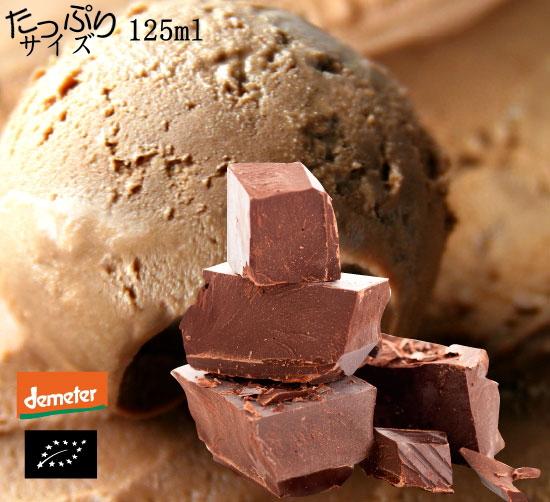 海外有機認証 イタリアンジェラート チョコレート ジルド・ラケーリ(オーガニックジェラート・アイス) デメター認証 イタリア産[125ml]【冷凍便】