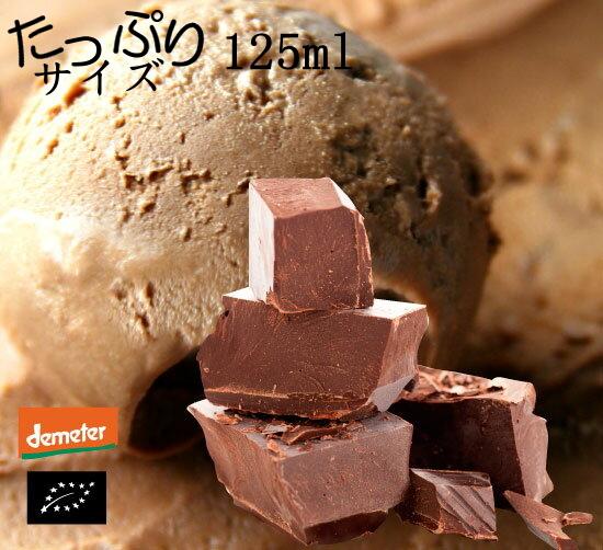 ユーロリーフ認証 イタリアンジェラート たっぷりサイズ チョコレート ジルド・ラケーリ(オーガニックジェラート・アイス) デメター認証 イタリア産[125ml]【冷凍便】